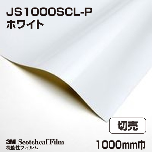 3M/ロール/セルフクリーニングフィルム/ホワイト/JS1000SCL-P/1000mm巾/切売
