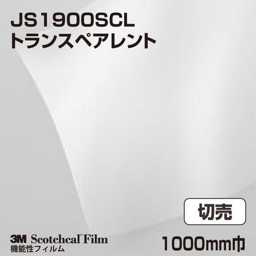 3M/ロール/セルフクリーニングフィルム/トランスペアレント/グロス/JS1900SCL/1000mm巾/切売