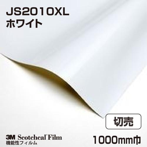 3M/ロール/高隠蔽フィルム/ホワイト/JS2010XL/1000mm巾/切売