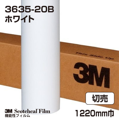 3M/ブロックアウトフィルム/ホワイト/3635-20B/切売