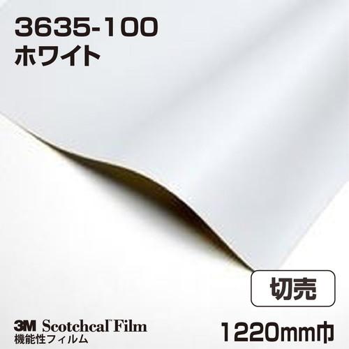 3M/ロール/ライトエンハンスメントフィルム/ホワイト/3635-100/1220mm巾/切売