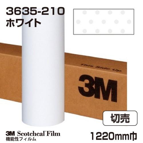3M/ロール/デュアルカラーフィルム/ホワイト/3635-210/1220mm巾/切売
