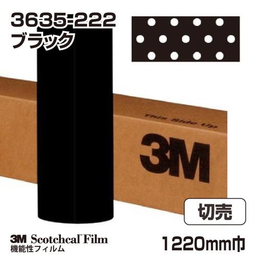 3M/ロール/デュアルカラーフィルム/ブラック/3635-222/1220mm巾/切売