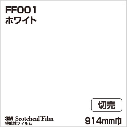3M/ロール/フロアマーキングフィルム/ホワイト/FF001/914mm巾/切売