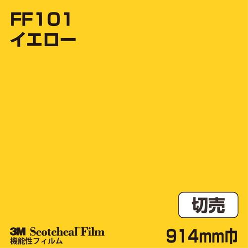 3M/ロール/フロアマーキングフィルム/イエロー/FF101/914mm巾/切売