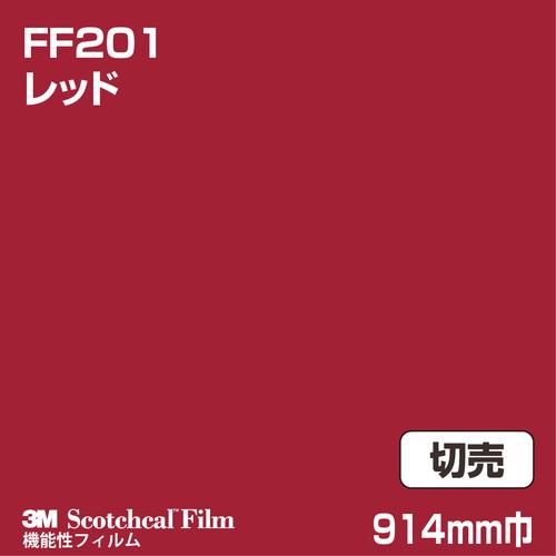 3M/ロール/フロアマーキングフィルム/レッド/FF201/914mm巾/切売