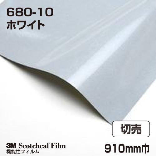 3M/スコッチライト反射シート/680シリーズ/ホワイト/680-10/910mm/切売