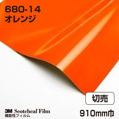 3M/スコッチライト反射シート/680シリーズ/オレンジ/680-14/910mm/切売