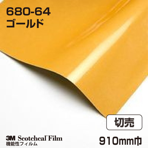 3M スコッチライト反射シート 680シリーズ ゴールド 680-64 910mm巾 切売