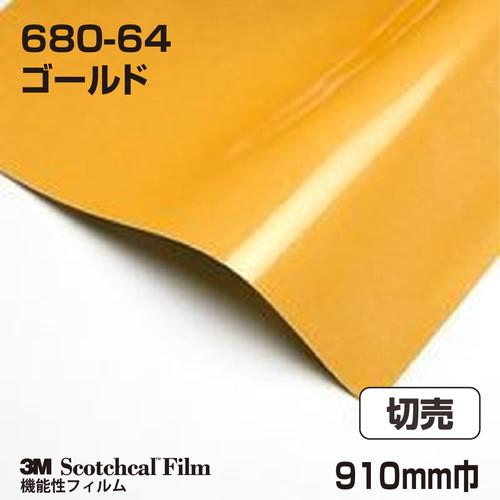 3M/スコッチライト反射シート/680シリーズ/ゴールド/680-64/910mm/切売
