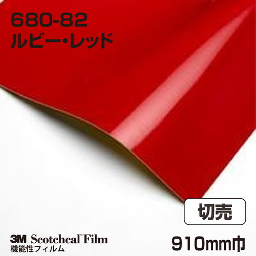 3M/スコッチライト反射シート/680シリーズ/ルビー・レッド/680-82/910mm/切売