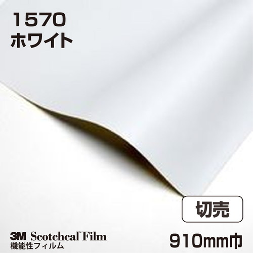 3M/スコッチライト反射シート/1500シリーズ/ホワイト/1570/910mm/切売