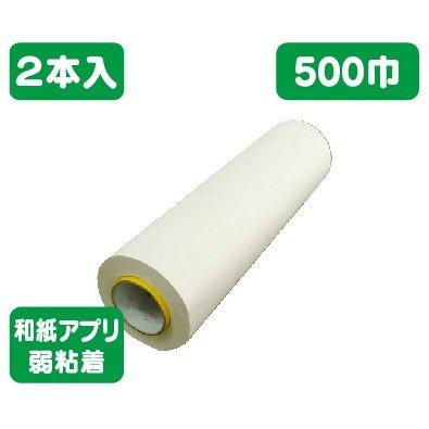アプリケーションフィルム/HV和紙アプリ/弱粘着/500幅×100m/2本