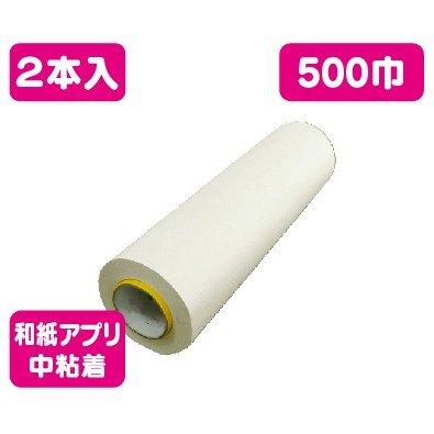 アプリケーションフィルム/HV和紙アプリ/中粘着/500幅×100m/2本
