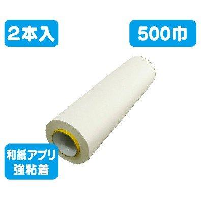 アプリケーションフィルム/HV和紙アプリ/強粘着/500幅×100m/2本