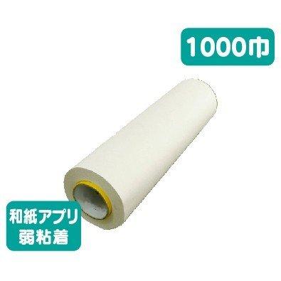 アプリケーションフィルム/HV和紙アプリ/弱粘着/1000幅×100m/1本