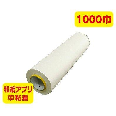 アプリケーションフィルム/HV和紙アプリ/中粘着/1000幅×100m/1本
