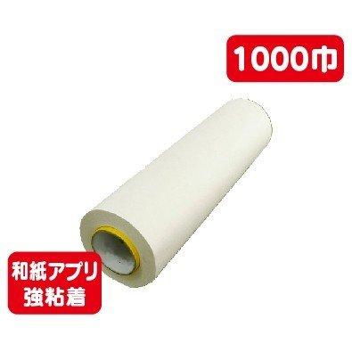 アプリケーションフィルム/HV和紙アプリ/強粘着/1000幅×100m/1本
