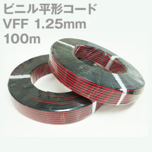 VFF 1.25mm,赤黒/100m巻き/電線/ビニル平形コード
