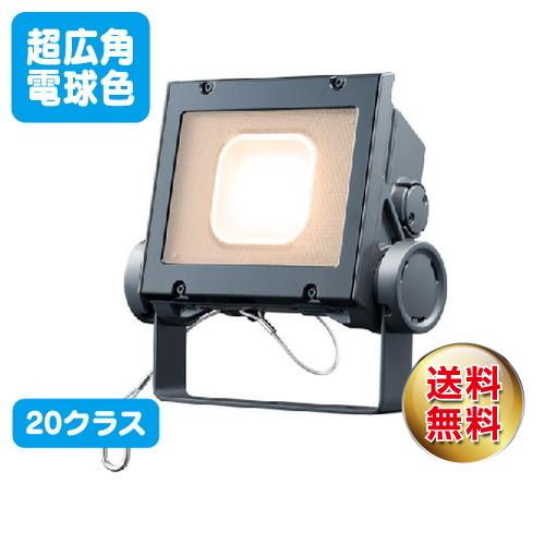 岩崎電気 ecf2040sw/lsan8/dg led投光器 レディオックフラッドネオ 20クラス 超広角タイプ 電球色タイプ