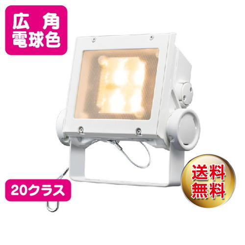 岩崎電気 ecf2040w/lsan8/w led投光器 レディオックフラッドネオ 20クラス 広角タイプ 電球色タイプ