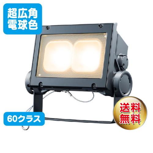 岩崎電気 ecf6040sw/lsan8/dg led投光器 レディオックフラッドネオ 60クラス 超広角タイプ 電球色タイプ