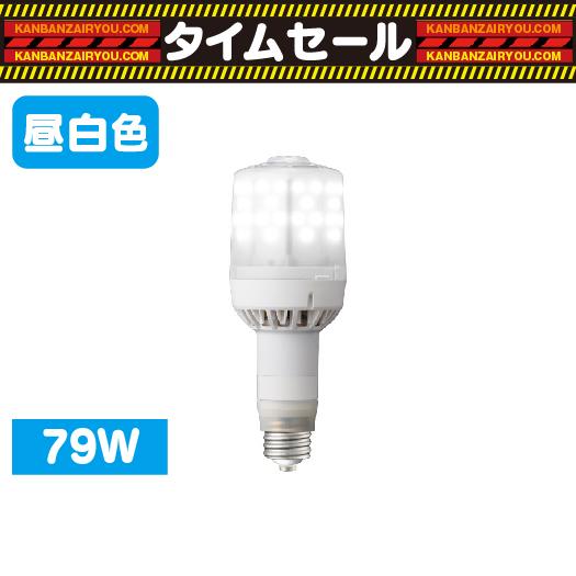 LDS79N-G-E39FA/レディオックLEDライトバルブF/79W/(昼白色)/(E39口金形)/昼白色/白色塗装/