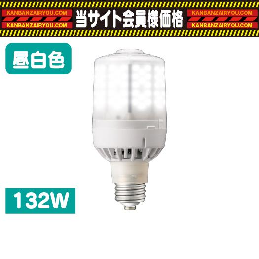LDS132N-G-E39F/レディオックLEDライトバルブ/パズー用/132W/昼白色/