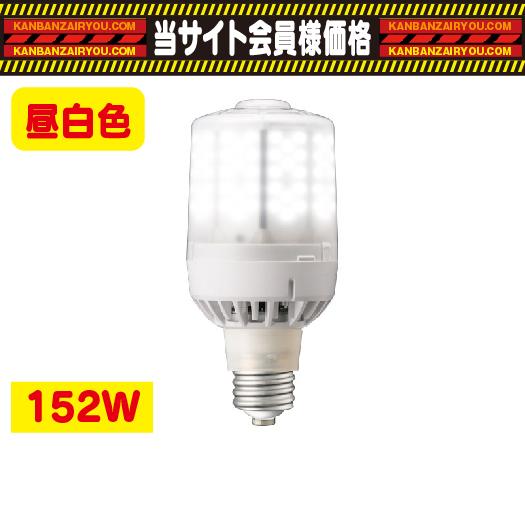LDS152N-G-E39F/レディオックLEDライトバルブ/パズー用/152W/昼白色/