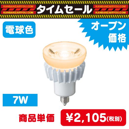 LDR7L-M-E11/レディオックLEDアイランプ/ハロゲン電球形/7W/中角タイプ/電球色/