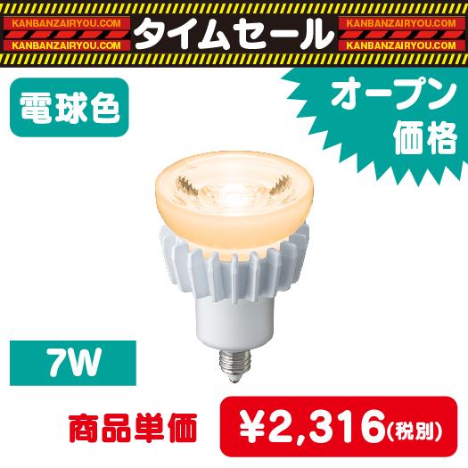 LDR7L-M-E11/D/レディオックLEDアイランプ/ハロゲン電球形/7W/調光対応形/中角タイプ/電球色/
