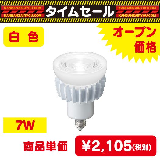 LDR7W-W-E11/レディオックLEDアイランプ/ハロゲン電球形/7W/広角タイプ/白色