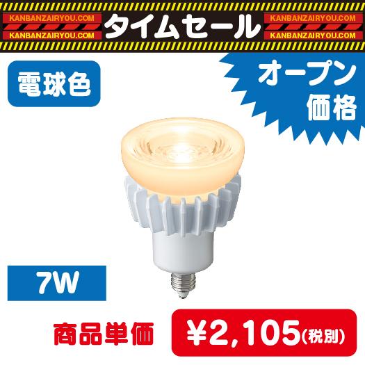 LDR7L-W-E11/レディオックLEDアイランプ/ハロゲン電球形/7W/広角タイプ/電球色