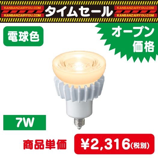 LDR7L-W-E11/D/レディオックLEDアイランプ/ハロゲン電球形/7W/広角タイプ/電球色
