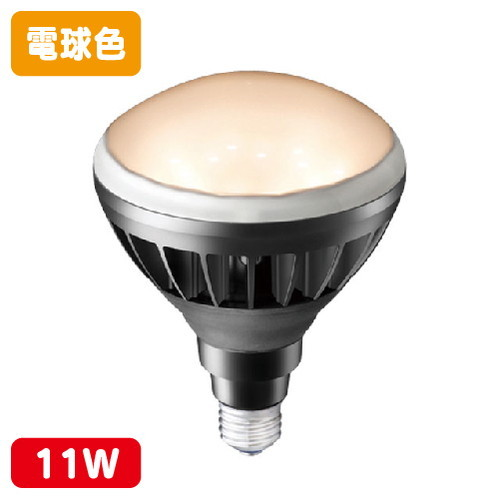 岩崎電気,LDR11L-H/B827,LDR14L-H/B830,レディオックLEDアイランプ,11W,電球色,白熱電球135W,180W当,黒色