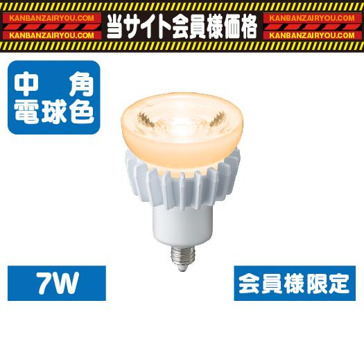 岩崎電気/LDR7L-M-E11/レディオックLEDアイランプ/ハロゲン電球形/7W/中角タイプ/電球色