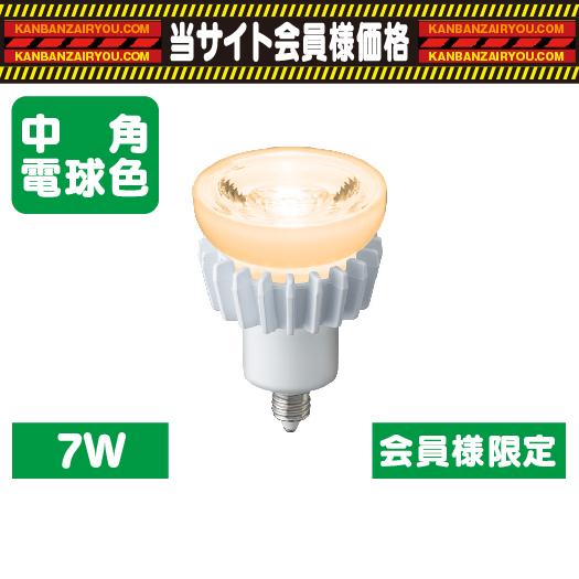 岩崎電気/LDR7L-M-E11/D/レディオックLEDアイランプ/ハロゲン電球形/7W/調光対応形/中角タイプ/電球色