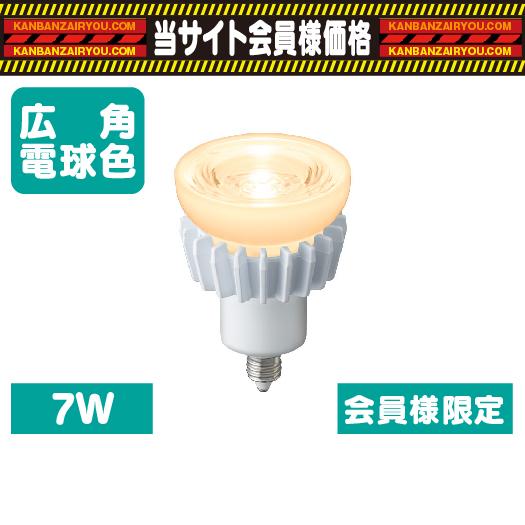 岩崎電気/LDR7L-W-E11/レディオックLEDアイランプ/ハロゲン電球形/7W/広角タイプ/電球色