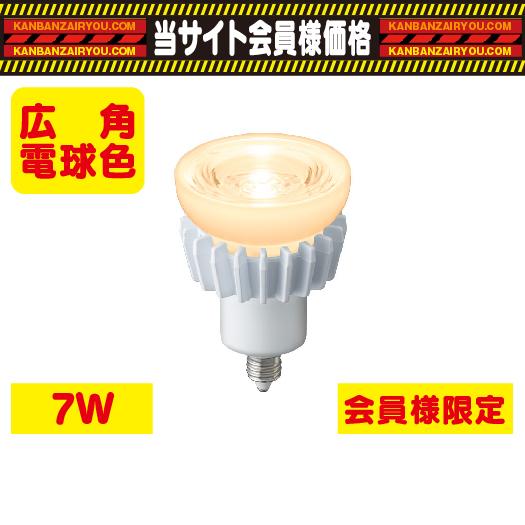 岩崎電気/LDR7L-W-E11/D/レディオックLEDアイランプ/ハロゲン電球形/7W/広角タイプ/電球色