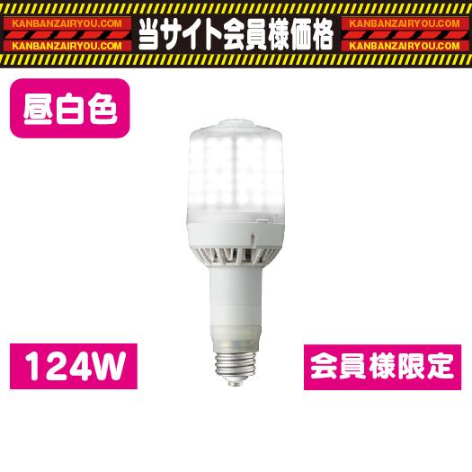 岩崎電気/LDS124N-G-E39FA/レディオックLEDライトバルブF/124W/(昼白色)/(E39口金形)/昼白色/白色塗装/