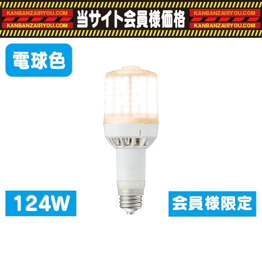 岩崎電気/LDS124L-G-E39FA/レディオックLEDライトバルブF/124W/(電球色)/(E39口金形)/電球色/白色塗装/