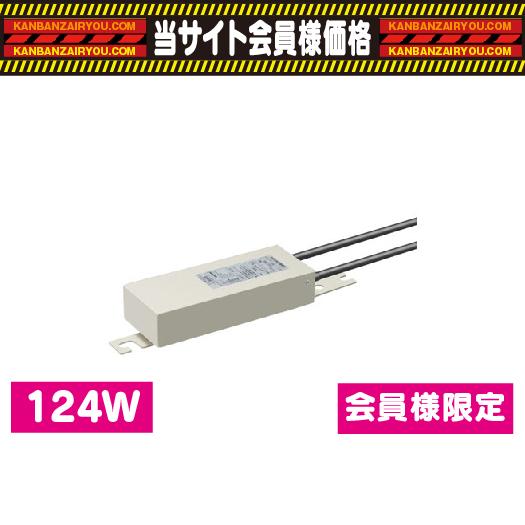 岩崎電気/WLE184V740M1/24-1/電源ユニット/LEDioc/LEDライトバルブF/124W用