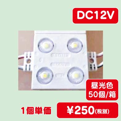GSM-4MDDC63KステラLEDminiレンズモジュール4球タイプ昼光色LEDモジュールHIGHVALUEなら看板材料.comの商品画像
