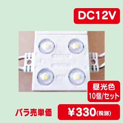 GSM-4MD/DC63K/ステラLED miniレンズモジュール 4球タイプ 昼光色(切売)/LEDモジュール/HIGHVALUE