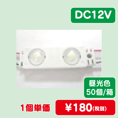 GSM-2MDDC63KステラLEDminiレンズモジュール2球タイプ昼光色LEDモジュールHIGHVALUEなら看板材料.comの商品画像
