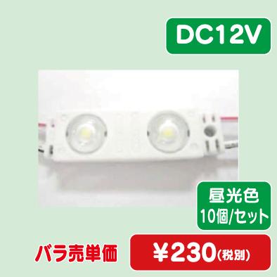 GSM-2MD/DC63K/ステラLED miniレンズモジュール 2球タイプ 昼光色(切売)/LEDモジュール/HIGHVALUE