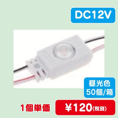 GSM-1MDDC63KステラLEDminiレンズモジュール1球タイプ昼光色LEDモジュールHIGHVALUEなら看板材料.comの商品画像