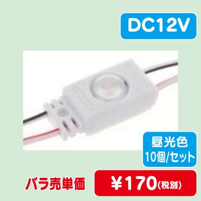 GSM-1MDDC63KステラLEDminiレンズモジュール1球タイプ昼光色切売LEDモジュールHIGHVALUEなら看板材料.comの商品画像