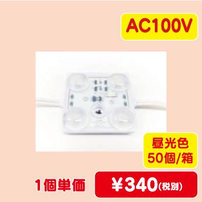 MD100-4MD/ステラLED AC100Vモジュール4球タイプ/LEDモジュール/HIGHVALUE