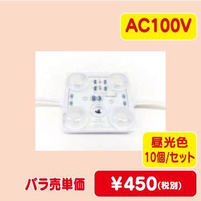 MD100-3MD/ステラLED AC100Vモジュール3球タイプ(切売)/LEDモジュール/HIGHVALUE